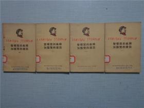 整顿党的组织加强党的建设(一,二,三,四)四册合售