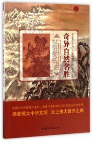 奇异自然名胜/中华复兴之光 万里锦绣河山