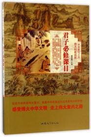 中华复兴之光·伟大科教成就;君子必修课目(四色)9787565824432