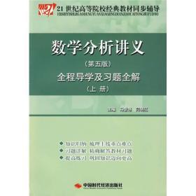 数学分析讲义全程导学及习题全解(上)(第5版)