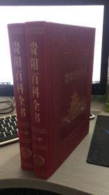 中国地区百科全书--贵阳百科全书上下册