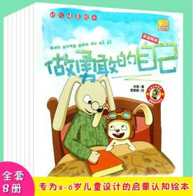 幼儿情商绘本双语阅读--童眼看世界系列之8册   80323D