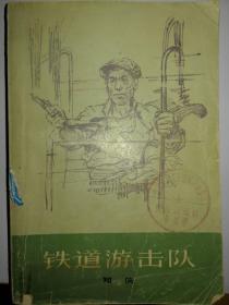铁道游击队1977年9月一版一印(附毛主席语录)