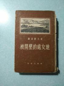 被开垦的处女地(内有精美藏书印) 精装  1955年,周立波译