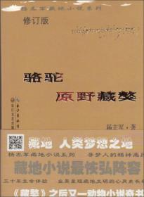 杨志军藏地小说系列:骆驼 原野藏獒(修订版)