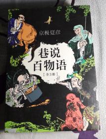 巷说百物语(全3册)