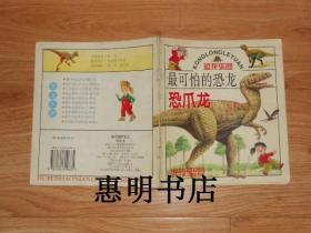 恐龙乐园--最可怕的恐龙.恐爪龙[24开方本 彩版]