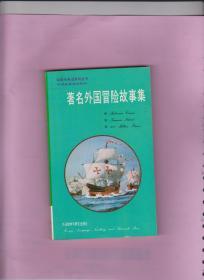 著名外国冒险故事集【中英文对照】