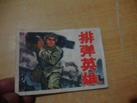 连环画, 74年1版1印<<连环画  排弹英雄>>品图自定