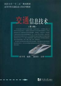 """交通信息技术(第2版)/同济大学""""十二五""""规划教材"""