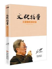 文化掂量:王蒙最新演讲录
