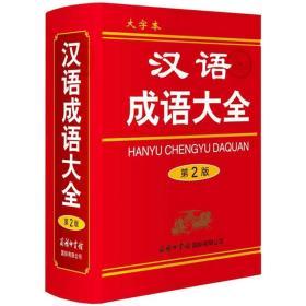 汉语成语大全(第2版)(大字本)