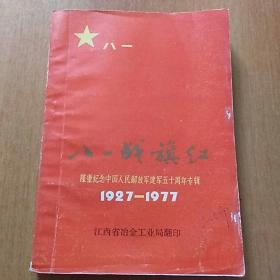 《八一战旗红》1927——1977年,纪念中国人民解放军建军五十周年专辑(有毛主席像和华国锋像)