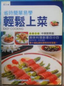 轻松上菜 郭春英著 (印刷精良)菜谱