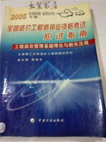 2005年版 全国造价工程师执业资格考试应试指南 工程造价管理基础理论与相关法规 夏立明 朱俊文 中国计划出版社 16开平装