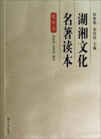 ★湖湘文化名著读本(道教卷)