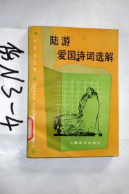 中学生文库;陆游爱国诗词选解....严修著..1987年一版一印