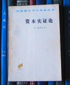 资本实证论(汉译世界学术名著丛书)