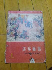 连环画报1975.1