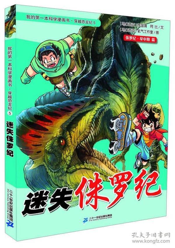 我的第一本科学漫画书·穿越恐龙纪5:迷失侏罗纪