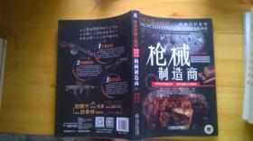 世界武器大揭秘 枪械百科全书:枪械制造商【34】