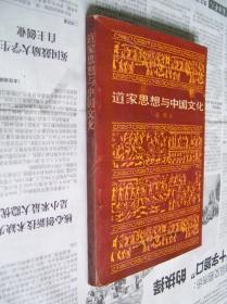 道家思想与中国文化