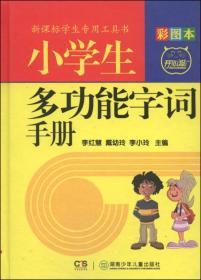 小学生多功能字词手册(彩图本)