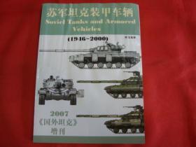 苏军坦克装甲车辆(1946---2000)2007《国外坦克》增刊