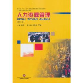 二手人力资源管理卿涛西南财经大学出版社9787550409422