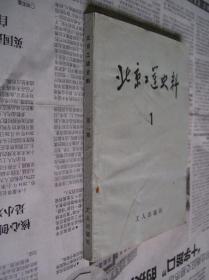北京工运史料:1