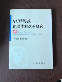 中国兽医管理体制改革研究