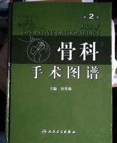 骨科手术图谱(第2版)