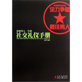 影响男人一生的礼仪手册 西蒙 时代文艺出版社9787538735970
