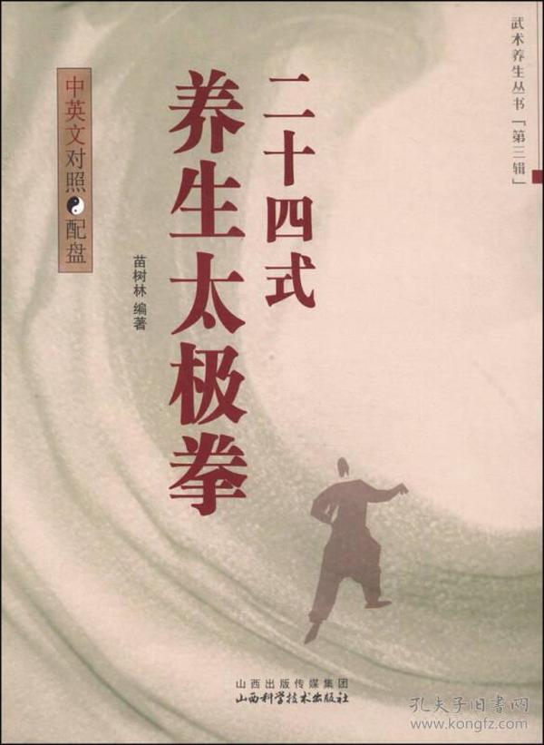 武术养生丛书(第三辑):二十四式养生太极拳
