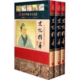 史记精华:全新校勘图文珍藏版