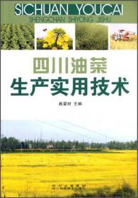 四川油菜生产实用技术。