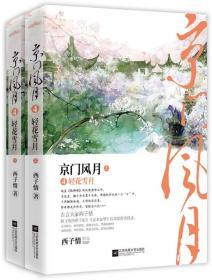 京门风月4:轻花雪月(全2册)9787539990316(278-5-3)