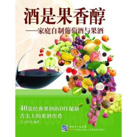 酒是果香醇--家庭自制葡萄酒与果酒