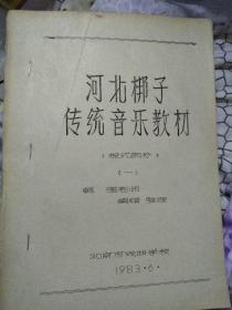 河北梆子传统音乐教材 <版式部分> (一
