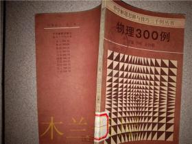 中学解题思路与技巧三千例丛书--物理300例_李峰金怡弟_陕西人民出版社 1986年1版 32开平装