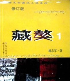 杨志军藏地小说系列:藏獒(1)(修订版)