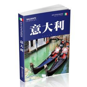 世界分国系列地图册:意大利