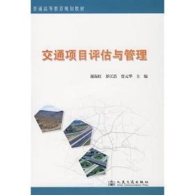 交通项目评估与管理