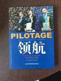 领航:北京青少年科技创新大赛30年回望录