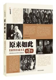 原来如此第2辑:清同治以后150年中国底本