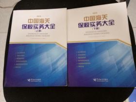 中国海关保税实务大全(上、下册)