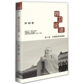 ◆阅读馆:捍卫论语 第三卷 朴素的民本情结