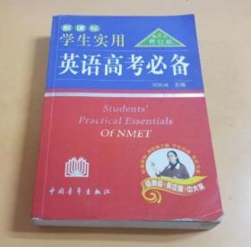学生实用 英语高考必备(第8次全新修订版)