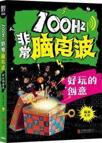100Hz非常脑电波 好玩的创意/图说天下学生版