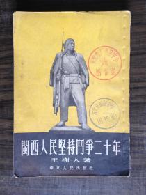 闽西人民坚持斗争二十年(馆藏、繁体竖版)